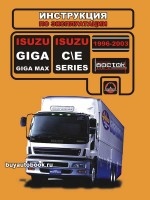 Инструкция по эксплуатации, техническое обслуживание Isuzu Giga / Max. Модели с 1996 по 2003 год, оборудованные дизельными двигателями
