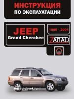 Инструкция по эксплуатации, техническое обслуживание Jeep Grand Cherokee. Модели с 1999 по 2004 год, оборудованные бензиновыми и дизельными двигателями