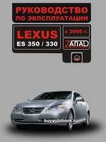 Инструкция по эксплуатации, техническое обслуживание Lexus ES 350 / 330. Модели с 2006 года, оборудованные бензиновыми двигателями