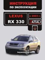 Инструкция по эксплуатации, техническое обслуживание Lexus RX 330. Модели с 2003 года, оборудованные бензиновыми двигателями