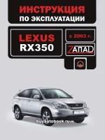 Инструкция по эксплуатации, техническое обслуживание Lexus RX 350. Модели с 2003 года, оборудованные бензиновыми двигателями