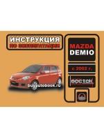 Инструкция по эксплуатации, техническое обслуживание Mazda Demio. Модели с 2002 года, оборудованные бензиновыми двигателями