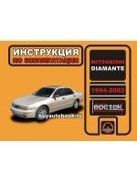 Инструкция по эксплуатации, техническое обслуживание Mitsubishi Diamante. Модели с 1994 по 2002 год, оборудованные бензиновыми двигателями