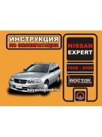 Инструкция по эксплуатации, техническое обслуживание Nissan Expert. Модели с 1998 по 2006 год, оборудованные бензиновыми и дизельными двигателями