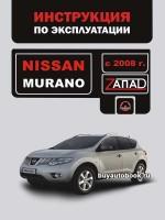 Инструкция по эксплуатации, техническое обслуживание Nissan Murano. Модели с 2008 года, оборудованные бензиновыми двигателями
