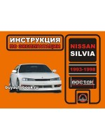 Инструкция по эксплуатации, техническое обслуживание Nissan Silvia. Модели с 1993 по 1998 год, оборудованные бензиновыми двигателями