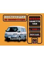 Инструкция по эксплуатации, техническое обслуживание Nissan Vanette Van. Модели с 1999 года, оборудованные бензиновыми и дизельными двигателями