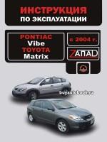 Инструкция по эксплуатации, техническое обслуживание Pontiac Vibe / Toyota Matrix. Модели с 2004 года, оборудованные бензиновыми двигателями