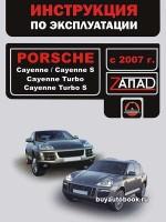 Инструкция по эксплуатации, техническое обслуживание Porsсhe Cayenne / Cayenne S. Модели с 2007 года, оборудованные бензиновыми двигателями