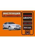 Инструкция по эксплуатации, техническое обслуживание Toyota Aristo. Модели с 1991 по 1997 год выпуска, оборудованные бензиновыми двигателями