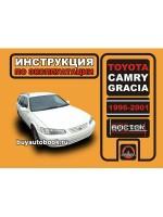 Инструкция по эксплуатации, техническое обслуживание Toyota Camry Gracia. Модели с 1996 по 2001 год, оборудованные бензиновыми двигателями