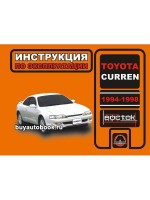 Инструкция по эксплуатации, техническое обслуживание Toyota Curren. Модели с 1994 по 1998 год выпуска, оборудованные бензиновыми двигателями