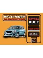 Инструкция по эксплуатации, техническое обслуживание Toyota Duet. Модели с 1998 по 2004 год, оборудованные бензиновыми двигателями