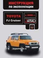 Инструкция по эксплуатации, техническое обслуживание Toyota FJ Cruiser. Модели с 2006 года, оборудованные бензиновыми двигателями