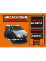 Инструкция по эксплуатации, техническое обслуживание Toyota Granvia. Модели с 1995 по 2000 год выпуска, оборудованные бензиновыми и дизельными двигателями