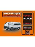 Инструкция по эксплуатации, техническое обслуживание Toyota HIACE. Модели с 2004 года выпуска, оборудованные бензиновыми и дизельными двигателями
