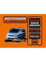 Инструкция по эксплуатации, техническое обслуживание Toyota Hiace Regius. Модели с 1997 по 1999 год, оборудованные бензиновыми и дизельными двигателями