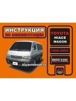 Инструкция по эксплуатации, техническое обслуживание Toyota Hiace Wagon. Модели с 1996 по 2003 год, оборудованные дизельными двигателями
