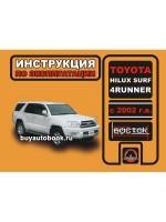 Инструкция по эксплуатации, техническое обслуживание Toyota Hilux Surf / 4Runner. Модели с 2002 года, оборудованные бензиновыми и дизельными двигателями