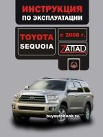 Инструкция по использованию навигационной системы Toyota Sequoia. Модели с 2008 года выпуска