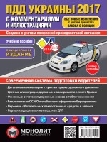 Правила дорожного движения Украины 2017  с комментариями и иллюстрациями (на рус. языке)
