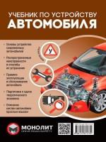 Учебник по устройству автомобиля. Издание второе. Исправленное и дополненное