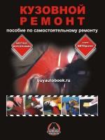 Руководство по кузовному ремонту автомобиля в цветных фотографиях. Пособие по самостоятельному ремонту