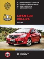 Руководство по ремонту и эксплуатации Lifan 530 / Celliya с 2014 года выпуска. Модели оборудованные бензиновыми двигателями