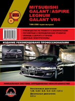Руководство по ремонту и эксплуатации Mitsubishi Galant / Legnum / Aspire. Модели с 1996 по 2006 год, оборудованные бензиновыми и дизельными двигателями