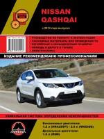 Руководство по ремонту и эксплуатации Nissan Qashqai с 2014 года выпуска. Модели оборудованные бензиновыми и дизельными двигателями
