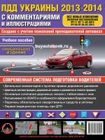Правила дорожного движения Украины 2013  с комментариями и иллюстрациями (на рус. языке)