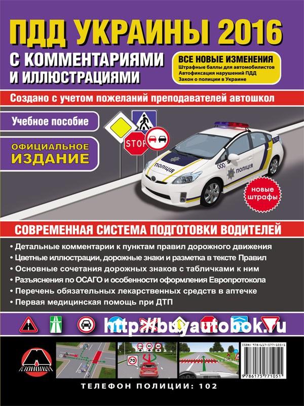 иллюстрированные правила дорожного движения украины 2016 онлайн