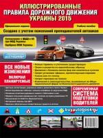 Правила дорожного движения Украины 2015 года. Иллюстрированное учебное пособие (большие / на рус. языке).