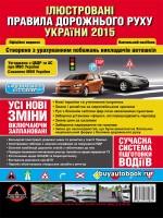 Правила дорожного движения Украины 2015 г. Иллюстрированное учебное пособие (большие / на укр. языке).
