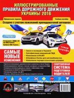Правила дорожного движения Украины 2016 года. Иллюстрированное учебное пособие (большие / на рус. языке).