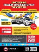 Правила дорожного движения Украины 2017 г. Иллюстрированное учебное пособие (большие / на укр. языке).