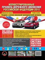 Правила дорожного движения России 2015 г. Иллюстрированное учебное пособие (большие)