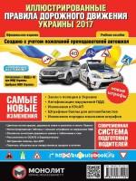 Правила дорожного движения Украины 2017 года. Иллюстрированное учебное пособие (большие / на рус. языке).