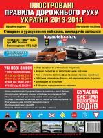 Правила дорожного движения Украины 2013-2014 г. Иллюстрированное учебное пособие (большие / на укр. языке).