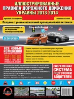 Правила дорожного движения Украины 2013-2014 года. Иллюстрированное учебное пособие (большие / на рус. языке).