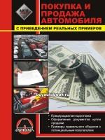 Практические советы при покупки и продажи автомобиля