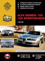 Руководство по ремонту и эксплуатации Alfa Romeo 159 / 159 Sportwagon. Модели с 2005 года, оборудованные бензиновыми двигателями