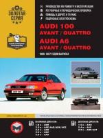 Руководство по ремонту и эксплуатации Audi 100 (C4 / A4) / A6 / Avant / Quattro (Ауди 100 (Ц4 / А4) / А6 / Авант / Кватро). Модели с 1990 по 1997 год выпуска, оборудованные бензиновыми и дизельными двигателями