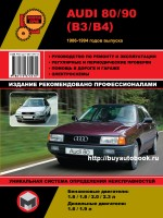 Руководство по ремонту Audi 80 / Audi 90. Модели с 1986 по 1994 год выпуска, оборудованные бензиновыми и дизельными двигателями