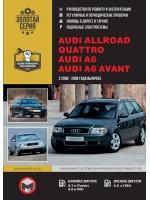 Руководство по ремонту и эксплуатации Audi Allroad / A6 / A6 Avant (Ауди Олроад / А6 / А6 Авант). Модели оборудованные бензиновыми и дизельными двигателями