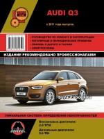 Руководство по ремонту, инструкция по эксплуатации Audi Q3. Модели с 2011 года выпуска, оборудованные бензиновыми и дизельными двигателями