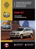 Руководство по ремонту и эксплуатации Audi Q7. Модели с 2006 года выпуска (с учетом обновления 2009 г.), оборудованные бензиновыми и дизельными двигателями