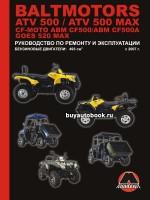 Руководство по ремонту и эксплуатации Baltmotors ATV500 / CF-Moto ABM CF500. Модели с 2007 года, оборудованные бензиновыми двигателями