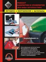 Руководство по ремонту бамперов и спойлеров, все виды автопластика. Методика, оборудование, материалы