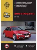 Руководство по ремонту и эксплуатации BMW 3 с 2011 года выпуска. Модели оборудованные бензиновыми и дизельными двигателями